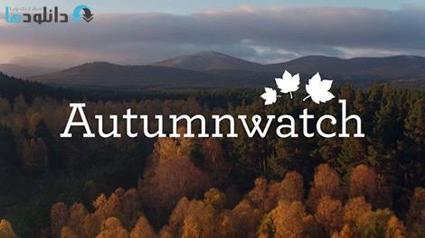 مستند-Autumnwatch-2019