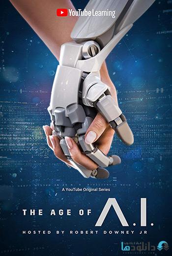 مستند-The-Age-of-A-I