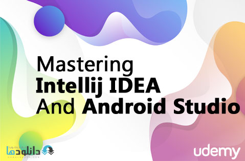 دانلود دوره آموزشی Mastering Intellij IDEA and Android Studio از یودمی