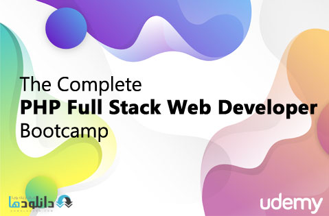 دانلود دوره آموزشی The Complete PHP Full Stack Web Developer Bootcamp
