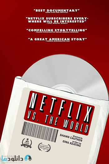مستند-Netflix-vs-the-World