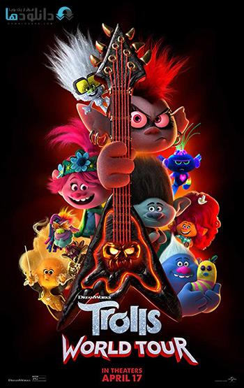 انیمیشن-Trolls-World-Tour-2020