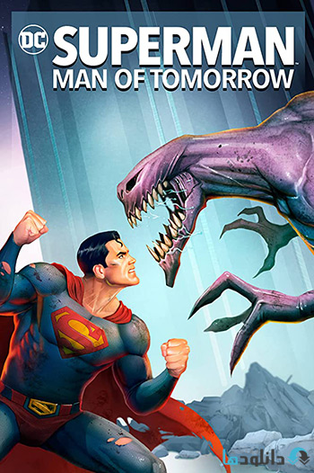 انیمیشن-Superman-man-of-Tomorrow-2020