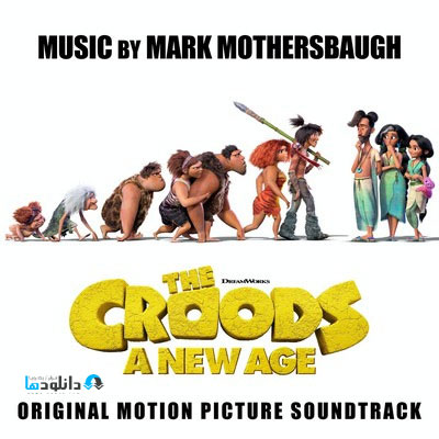 موسیقی-متن-انیمیشن-the-croods-new-age