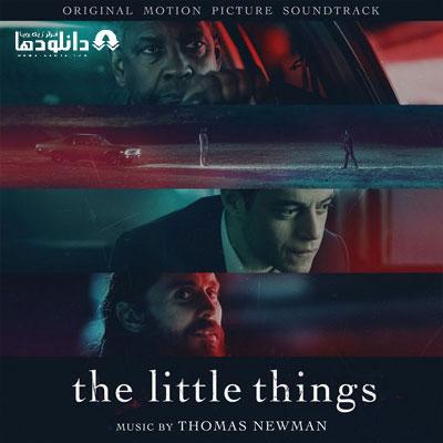 موسیقی-متن-فیلم-the-little-things-ost-cover
