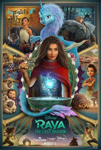 انیمیشن-Raya-and-the-Last-Dragon-2021