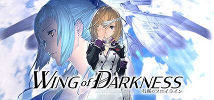 تحميل لعبة Wing of Darkness للكمبيوتر