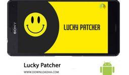 دانلود-Lucky-Patcher